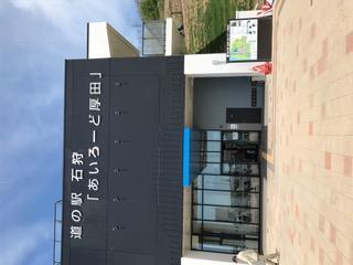 厚田の道の駅